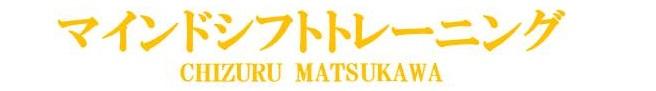 松川ちづる公式HP